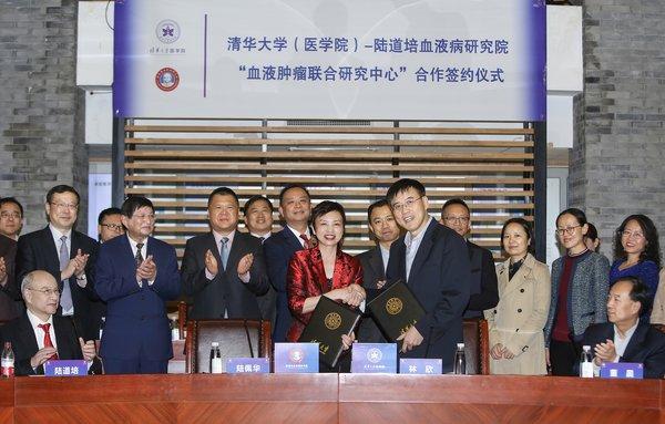 清华大学医学院基础医学系主任林欣教授与陆道培研究院陆佩华院长签署合作协议