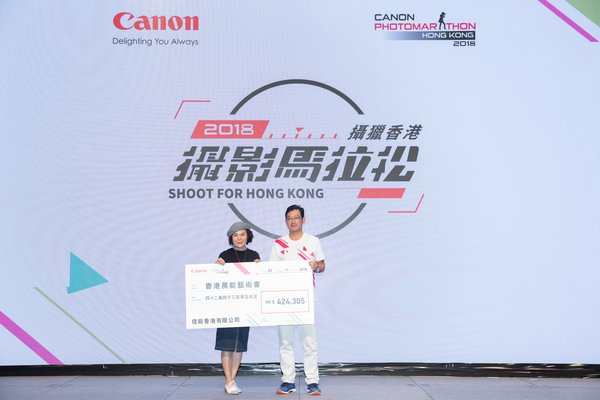 The amount raised by the Canon PhotoMarathon 2018 -- Hong Kong Station is HK$424,305, which was 70% of our entrance fee donated to the Arts With the Disabled Association Hong Kong.