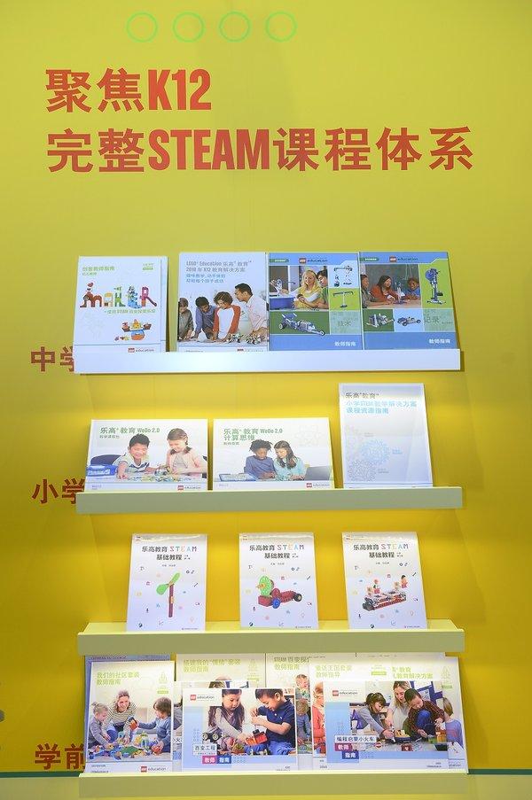 乐高集团于首届中国国际进口博览会宣布将于明年推出首套面向中国师生的STEAM教程