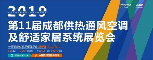 2019第十九届成都建博会暨第十一届成都暖统展展品范围
