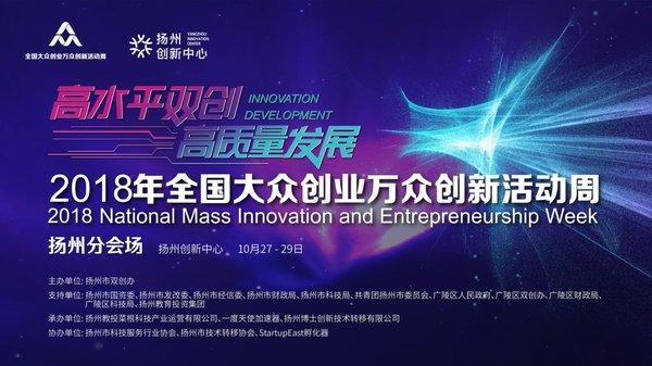 2018全国大众创业万众创新活动周扬州分会场在扬州创新中心成功举办
