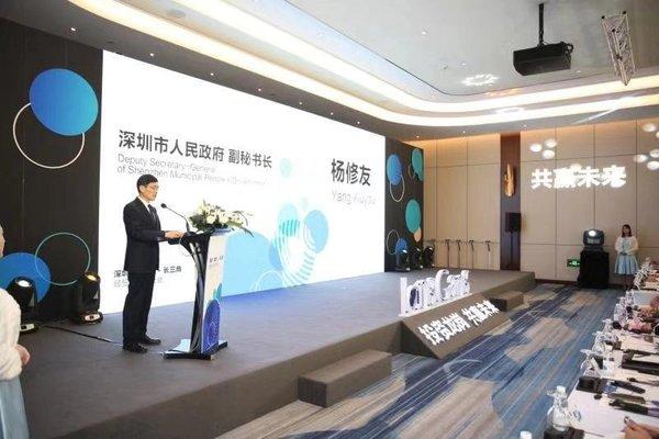 深圳市人民政府副秘书长杨修友大会发言