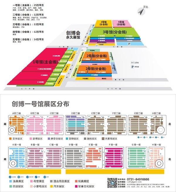 首届长沙国际创新博览会展区分布图