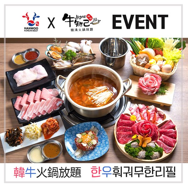 An event of presenting meal coupons being offered on the Hanwoo SNS