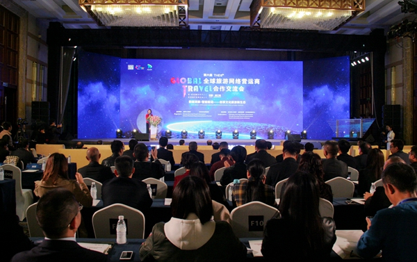 6th Global Travel E-commerce Conference comes to successful conclusion in Chengdu, China