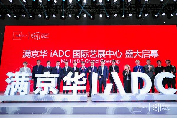 满京华-国际艺展中心启幕盛典暨湾区设计学院成立仪式举行