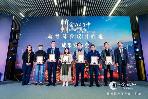 Announcing the results of Hangzhou's efforts to reposition itself as the venue for 'new economy' conferences