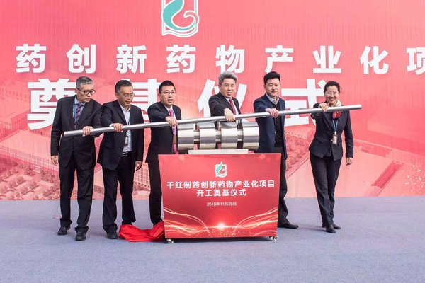 Chinese drugmaker Changzhou Qianhong Bio-pharma starts construction of RMB 1 billion facility to expand production of polysaccharides and enzymes drugs