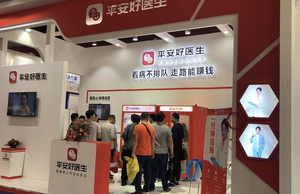 Ping An Good Doctor Showcases Cutting-edge AI Medical Technology Achievements at 80th Pharm China