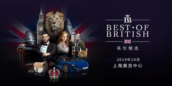 2018英伦精选展 (Best of British 2018) 圆满落幕
