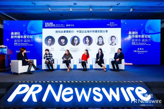 绝知此事要躬行 -- 中国企业海外传播实践分享 圆桌讨论环节
