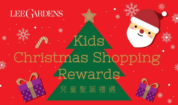Lee Gardens presents its delightful Christmas surprises with festive lighting and exclusive offers Shop for Charity with Lee Gardens to spread Christmas love to the world