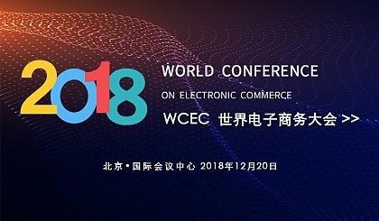 WCEC 世界电子商务大会