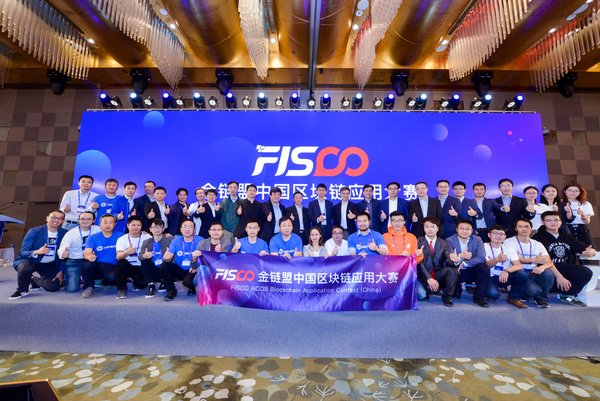 FISCO BCOS Blockchain Application Contest Reveals the Grand Prize Winner