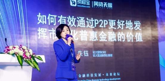 证大捞财宝CEO朱钰:P2P不是普惠金融主角 但却是必要配角
