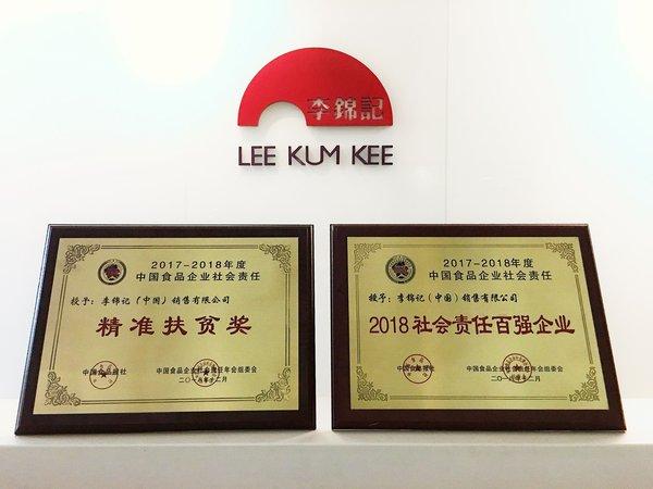 第四届中国食品企业社会责任年会召开,李锦记荣获两项大奖