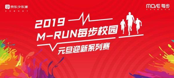 M-RUN每步校园跑将迎来新年高潮 校园社团品牌京东少东家倾情助力