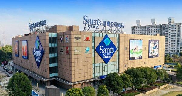 山姆新一代门店亮相上海
