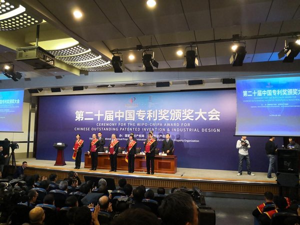 Shenzhen Laidian Technology's shared charger receives patent silver award at the 20th China Patent Award ceremony