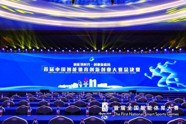 首屆全國智能體育大賽總決賽在杭州開賽