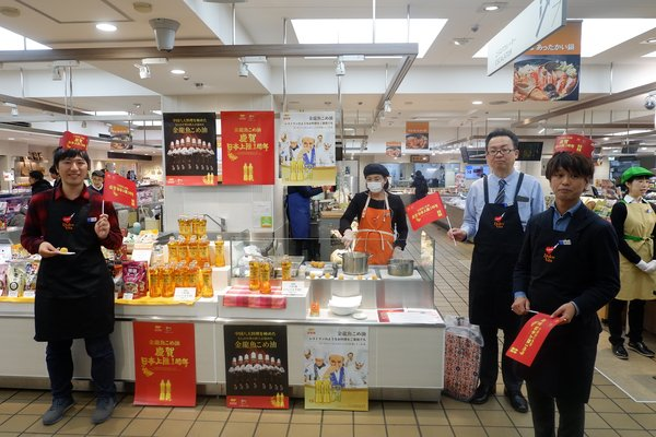 Hundreds of Japanese Supermarkets to Celebrate the Anniversary of Arawana Rice Bran Oil