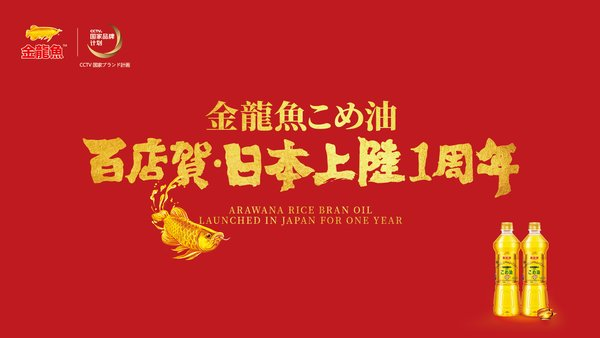 The Poster of Arawana Rice Bran Oil Lauched in Janpan for One Year