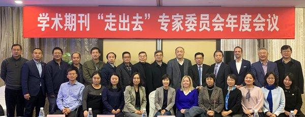 第一本中国学术委员会遴选的中国期刊被爱思唯尔Scopus数据库收录