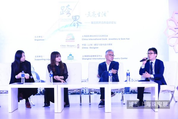 """Crossover· Shining Your Life"" forum from Shanghai Jewellery Fair 2018"