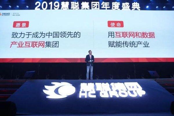 慧聪集团董事会主席刘军:奔跑迭代,助力传统行业进化-美通社PR-Newswire