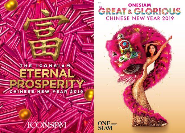 Experience the vibrant traditions of Chinese New Year 2019 in Bangkok to the fullest only at ICONSIAM and OneSiam