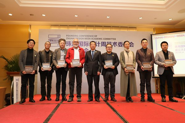 Founding Conference of Zhuhai Design Week Academic Committee