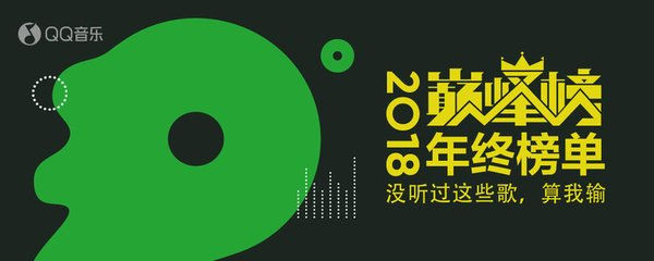 QQ Music 2018 Year End Charts are released, J-pop's global influence continues to soar
