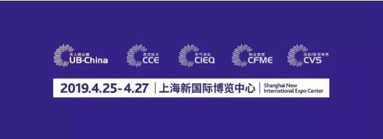 2019CFME上海国际物业管理产业展览会即将以全新形象亮相