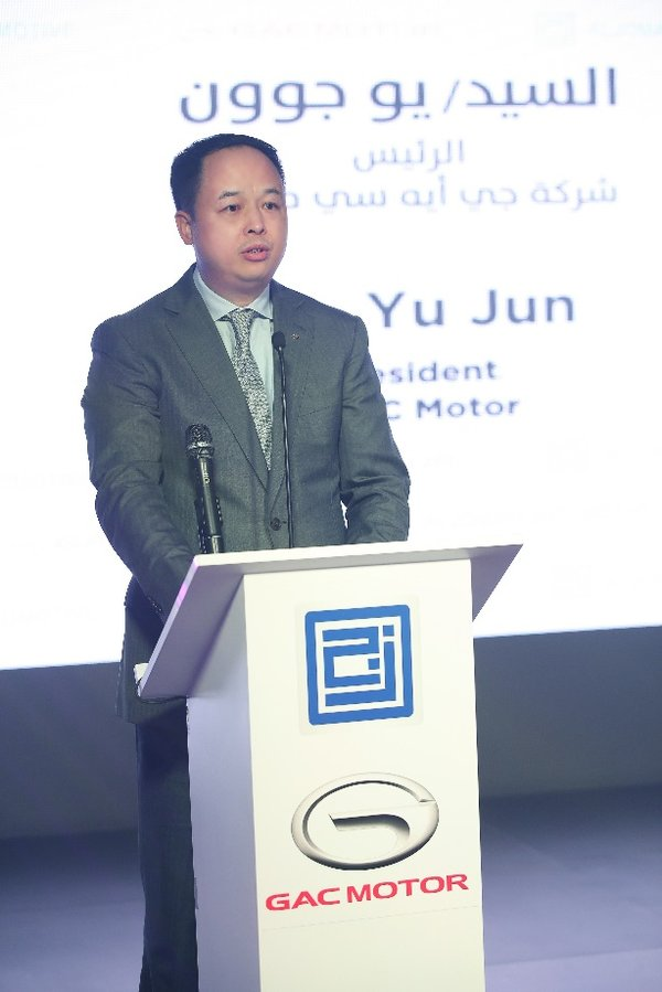 Yu Jun, President of GAC Motor, gives a speech at the ceremony