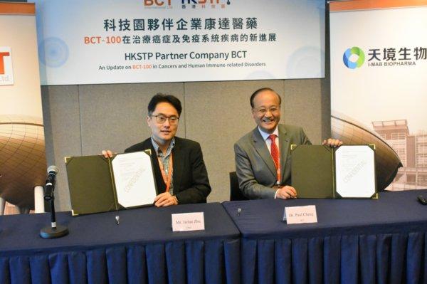 天境生物筹建香港转化医学实验室 与康达医药达合作开发共识