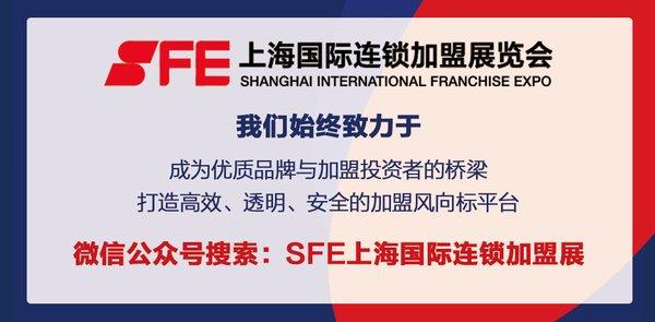 解码加盟市场趋势,SFE上海加盟展亮点抢先看