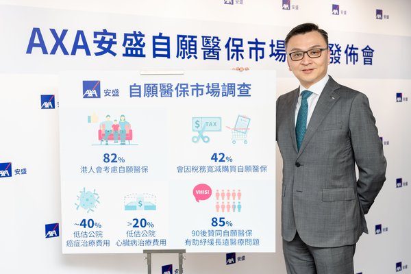 Dr. Alexander Chiu, Medical Director, Medical and Employee Welfare Business of AXA Hong Kong and Macau, announces VHIS Perception Survey Findings today.
