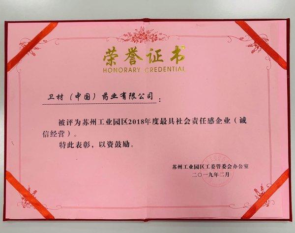 """卫材中国荣获""""最具社会责任感企业""""荣誉证书"""