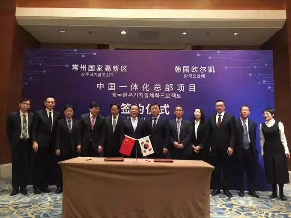 The signing ceremony between Changzhou National Hi-Tech District and Orchem