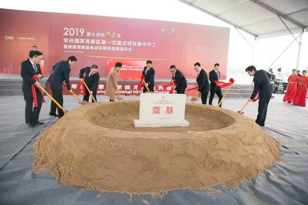 35 key projects backed by US$2.8 billion in investment kick off construction in Changzhou National Hi-Tech District, China