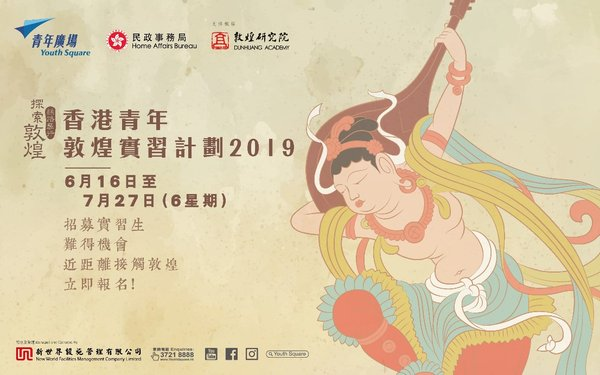 "Youth Square's ""Dunhuang Youth Internship Programme 2019"" Now Open for Registration"
