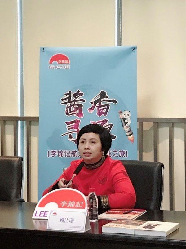 李锦记企业事务总监赖洁珊在会上分享李锦记品质管理理念