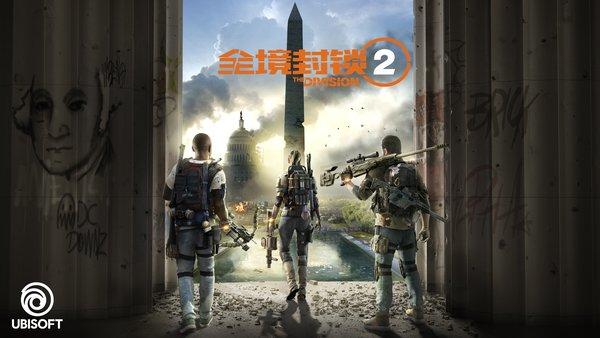 育碧开放世界射击新游《全境封锁2》今日正式发售