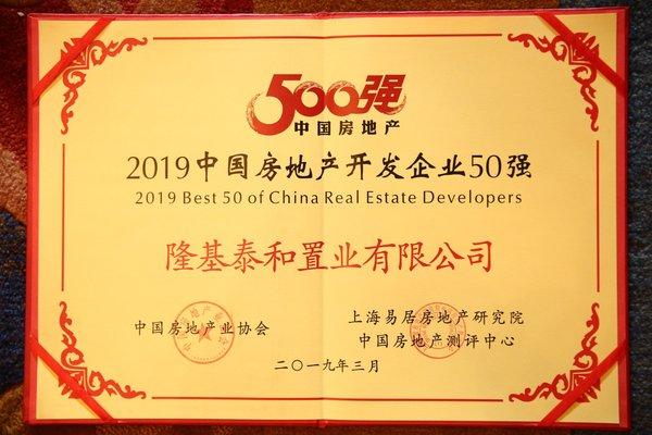 """隆基泰和连续四年荣膺""""中国房地产开发企业50强"""""""