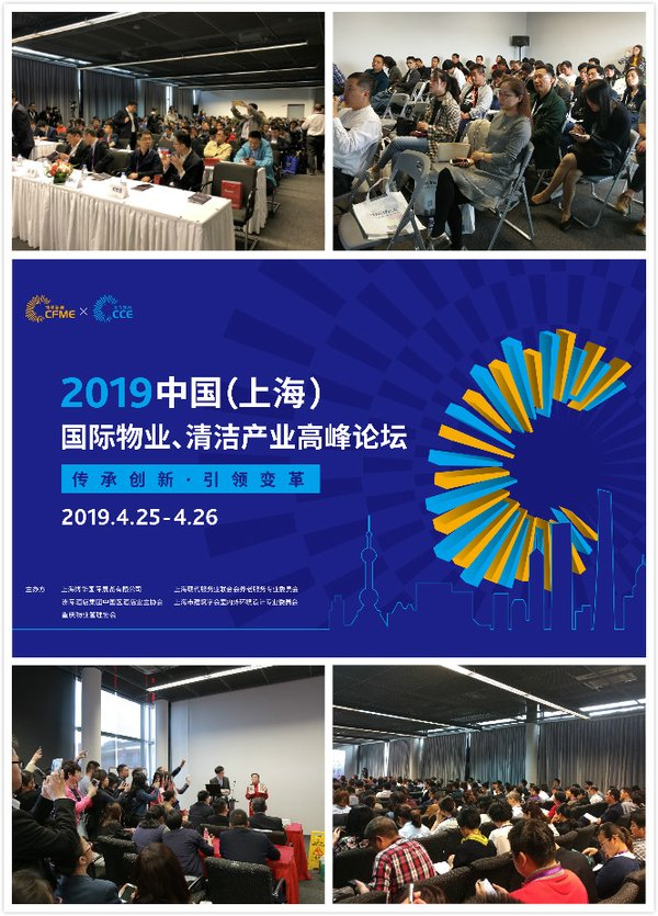 CCE2019同期会议论坛