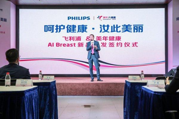 飞利浦全球执行委员会委员、大中华区首席执行官何国伟先生发表讲话