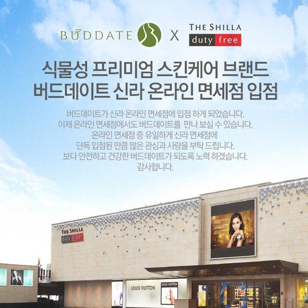 BUDDATE发芽时光正式入驻韩国新罗免税店