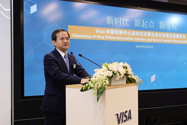 北京市副市长殷勇出席Visa中国创新中心启动仪式暨企业社会责任战略发布会并发表讲话