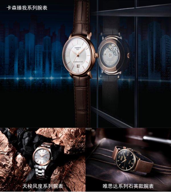天梭表发布11款全新腕间时计作品