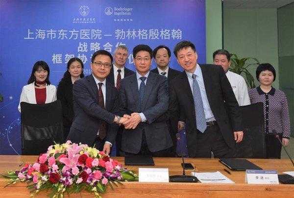 勃林格殷格翰与上海市东方医院达成战略合作